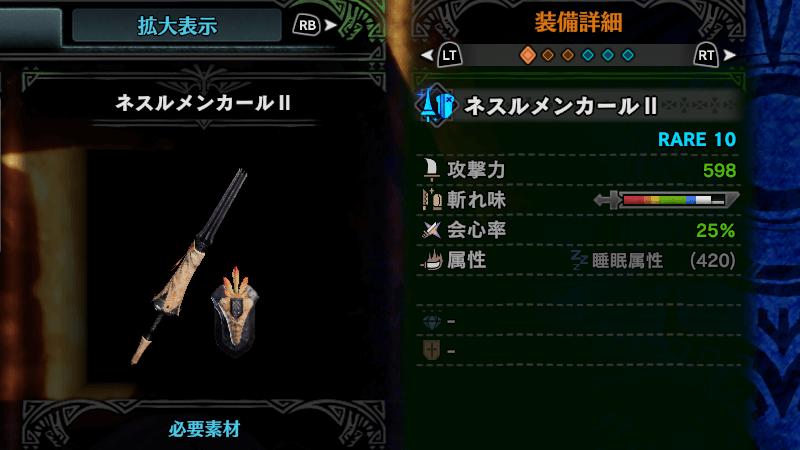 ストーリー中盤におすすめのランス(武器)