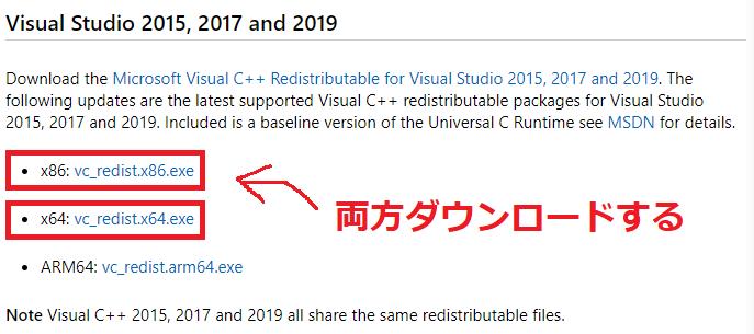 最新版の「Visual C++」をダウンロードする①