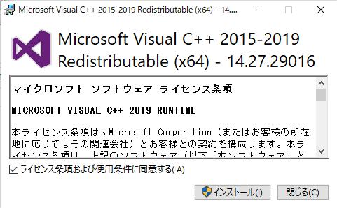 最新版の「Visual C++」をダウンロードする②
