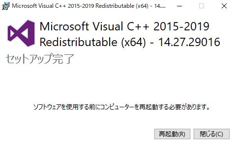 最新版の「Visual C++」をダウンロードする③