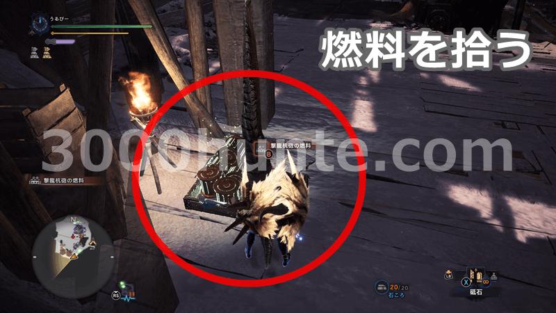 【MHW:I】兵器置き場の『撃龍杭砲』の当て方③