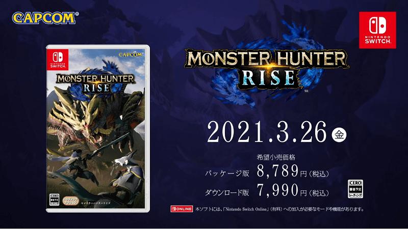 モンスターハンターライズの発売は3月26日(金)